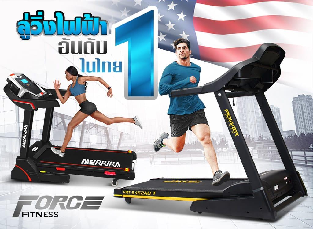 ลู่วิ่งไฟฟ้า Force Fitness