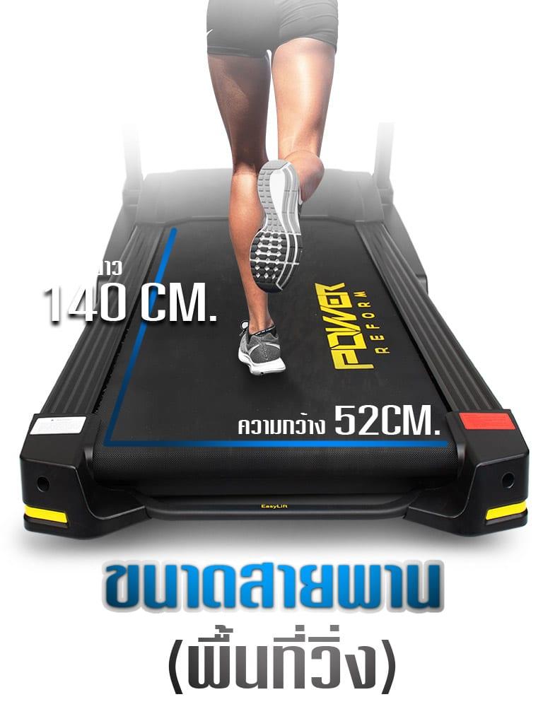 ลู่วิ่งไฟฟ้า Enterprise Touch