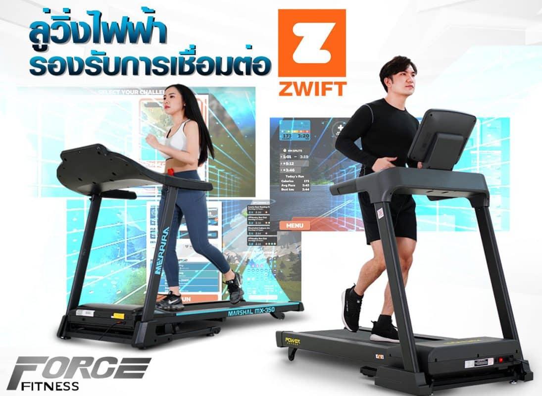 ลู่วิ่งไฟฟ้ารองรับการเชื่อมต่อ Zwift Force fitness