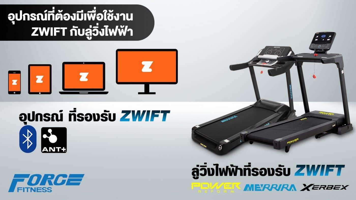 อุปกรณ์ที่ต้องมีในการเชื่อมต่อ Zwift กับลู่วิ่งไฟฟ้า