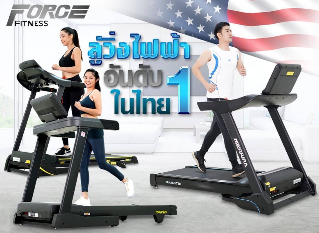 ลู่วิ่งไฟฟ้า อันดับ 1 ในไทย Force fitness