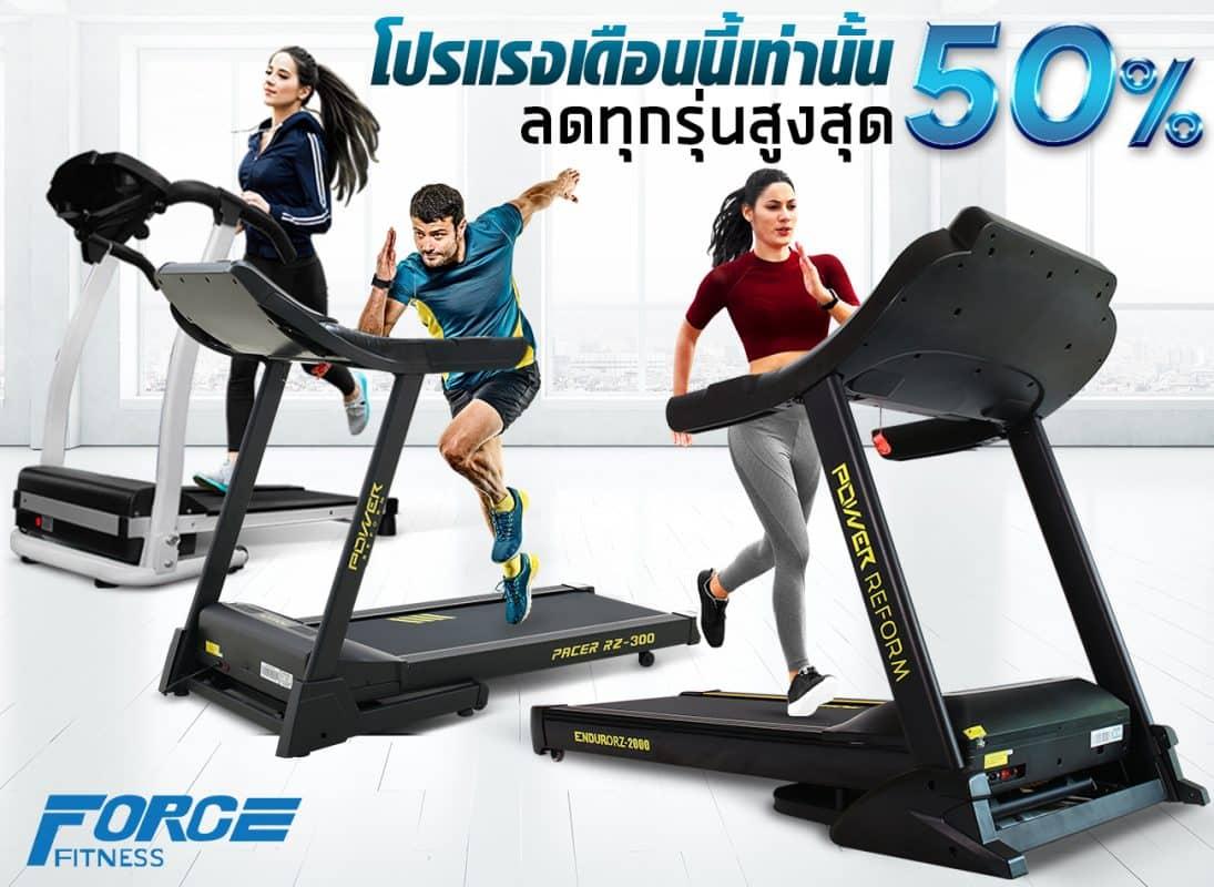 ลู่วิ่งไฟฟ้า ลดราคา 50% Force fitness