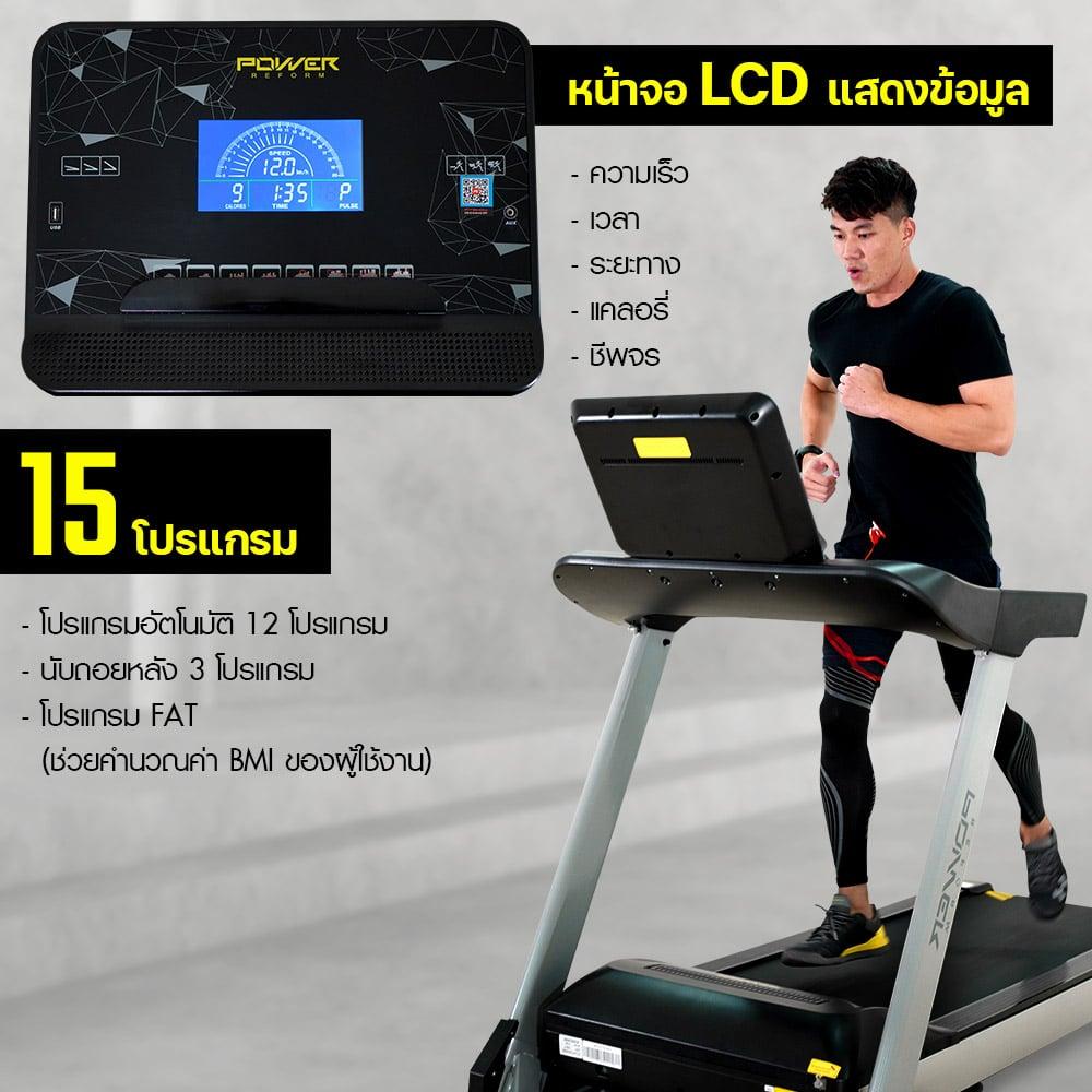 ลู่วิ่งไฟฟ้า-PRESIDENT-IX-600